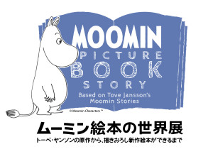 moomin_logo_ol0926
