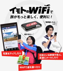 img_whats_wifi