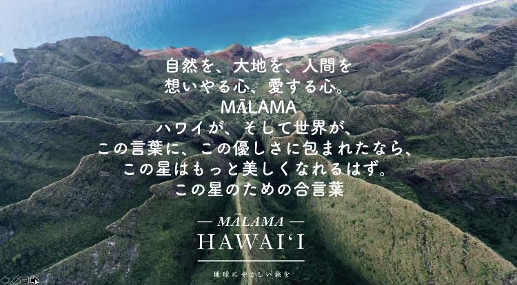 ハワイ州観光局からの最新ハワイ情報