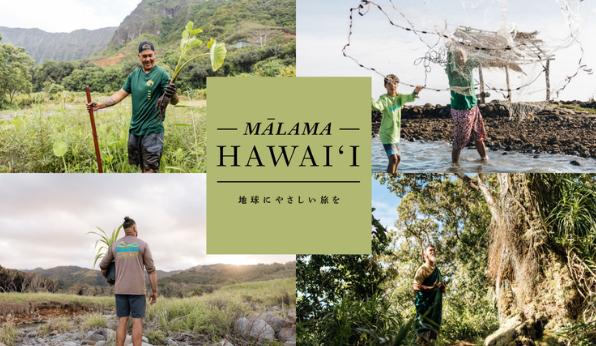 ハワイ州観光局「マラマハワイ動画~ハワイの美しい自然を次世代へ~」公開!