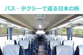 バス・タクシーで巡る日本の旅
