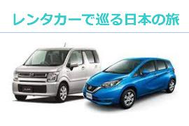レンタカーで巡る日本の旅