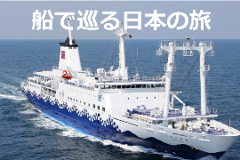 船で巡る日本の旅