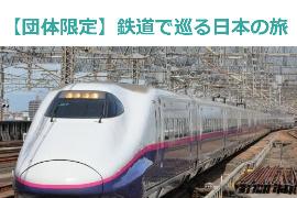 鉄道で巡る日本の旅